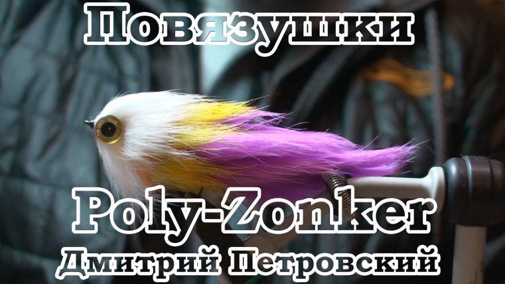 Повязушки. Poly-Zonker