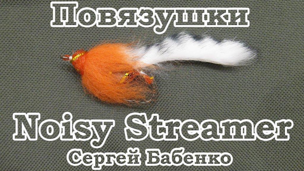 Повязушки. Noisy Streamer