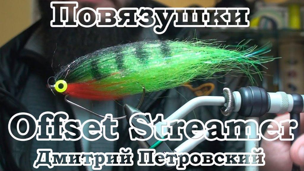 Повязушки. Offset Streamer