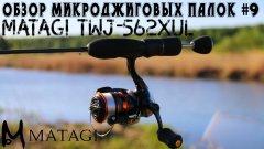 Обзор микроджиговых палок #9 Matagi TWJ-562XUL