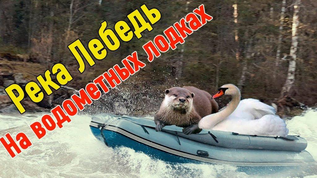 ПОРОГИ большой воды на реке ЛЕБЕДЬ. Водометные ЛОДКИ