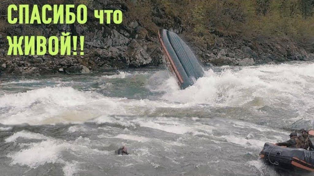 ВОДА ошибок не прощает!! СПАСЕНИЕ товарища на горной реке Бель-Су. Оверкиль.