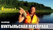 Вуктыльская переправа / рыбалка на печоре / отдых на побережье