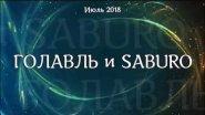 Голавль и SABURO.  Июль 2018.