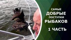 САМЫЕ добрые ПОСТУПКИ рыбаков. Спасение животных и рыбаков