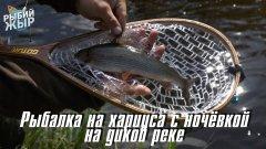 Вертушка лучшая приманка? Рыбалка на хариуса в средней полосе России. Рыбий жЫр 10 выпуск