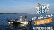 Рыбалка с гидом на Иваньковском водохранилище. Рыбий жЫр 5 сезон выпуск 13