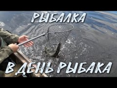 Рыбалка в день рыбака