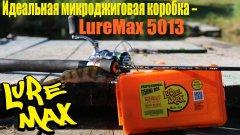Идеальная микроджиговая коробка LureMax 5013