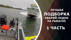 ЛУЧШАЯ подборка АВАРИЙ моторных лодок на рыбалке