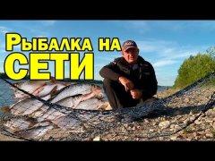 Рыбалка на сети.Вот это вопрос.