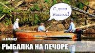 День рыбака на печоре / рыбалка на щуку и окуня / троицко-печорский район