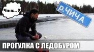Прогулка по реке чича /  рыбалка / мор рыбы / болото