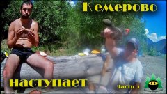 Выживание в Хакасской тайге, Кемерово наступает, часть 3