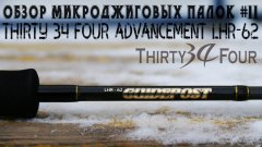 Обзор микроджиговых палок #11 Thirty 34 Four Advancement LHR-62