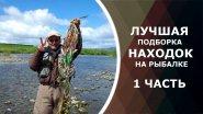 ЛУЧШАЯ подборка НАХОДОК на рыбалке. Рыбак нашел деньги!