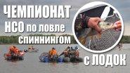 Чемпионат НСО по спиннингу с лодок. Зубастые щуки против спортсменов. Кто кого?