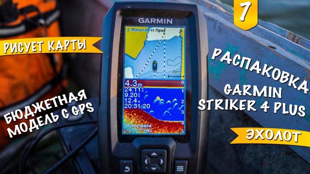 Обзор эхолота Garmin Striker 4 Plus Unboxing