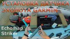 Установка датчика эхолота Garmin Echomap, Striker