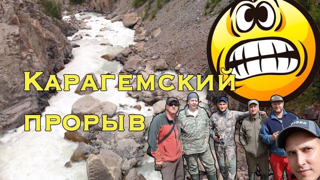 """Страшный сон ВОДНИКА -порог """"Карагемский прорыв"""""""