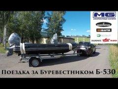 Поездка за РИБ Буревестник Б-530 / Trip for rib Burevestnik B-530
