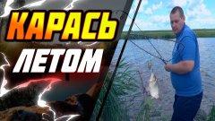 Ловля крупного карася на фидер рыбалка в Новосибирской области река чулым рулит