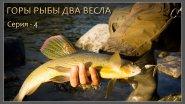 ГОРЫ РЫБЫ ДВА ВЕСЛА (нехудожественный фильм о рыбалке на Полярном Урале) - Серия 4