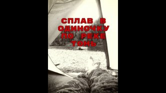 Одиночный сплав по реке Томь. РЫБАЛКА и ОТДЫХ целых 6 дней! 1 часть.