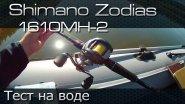 Shimano Zodias 1610MH2 тест с воблерами на воде