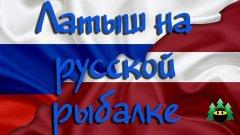 Латыш на русской рыбалке | Latvian on Russian fishing