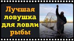 Лучшая ловушка для ловли рыбы. Финская катиска рулит.