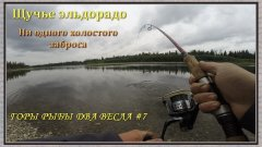 Щучье эльдорадо (ни одного холостого заброса!!!) или Горы Рыбы Два Весла #7