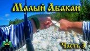 Малый Абакан, рыбалка (часть 3) | Small Abakan, fishing (part 3)