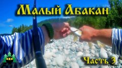 Малый Абакан, рыбалка (часть 3) | Small Abakan, fishing (part 3)