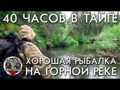 40 часов в тайге / хорошая рыбалка на горной реке / братья приходько