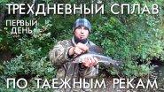 Трехдневный сплав по таежным рекам / 1 день / байки у костра / братья приходько