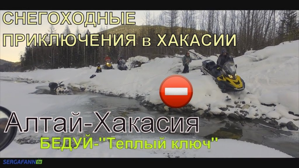 В хакасию из алтая 2018 \ снегоходы \ теплый ключ \ бедуй \ зимняя рыбалка на хариуса