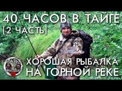 40 часов в тайге 2 часть / хорошая рыбалка на горной реке / братья приходько