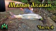 Малый Абакан, рыбалка (часть 4) | Small Abakan, fishing (part 4)