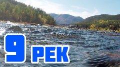Рыбалка по-братски. 9 сибирских рек