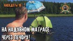 Рыбалка с жёнами/Три дня на Печоре/Анекдоты18+
