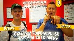 Выставка на ВВЦ. Охота и Рыболовство на Руси 2018 - Осень. Неудачная выставка?