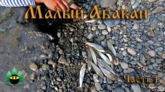 Малый Абакан, рыбалка (часть 1) | Small Abakan, fishing (part 1)