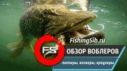 Обзор оригинальных поверхностных воблеров | FishingSib видео