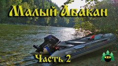 Малый Абакан, рыбалка (часть 2) | Small Abakan, fishing (part 2)