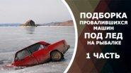 ПОДБОРКА провалившихся машин ПОД ЛЕД на рыбалке