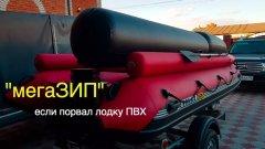 Новинка для ПВХ лодки. Что делать если порыв лодки более 1метра
