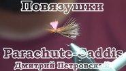 Повязушки. Parachute-Caddis