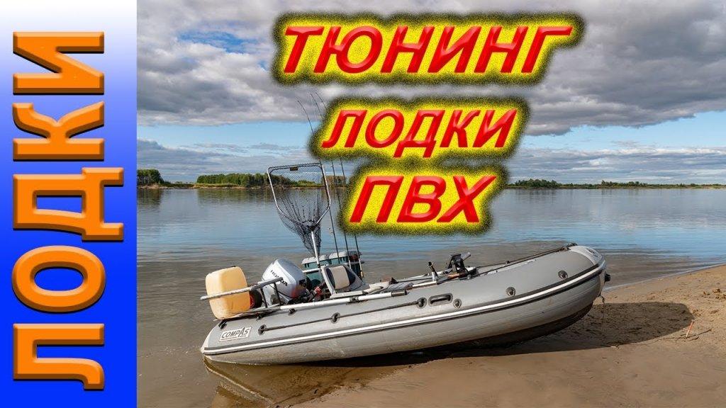 КАК сделать тюнинг лодки ПВХ, тюнинг пвх лодки