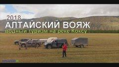 АЛТАЙский вояж/ #Джазатор и покорение реки #КОКСУ/ #ЛодкиSOLAR